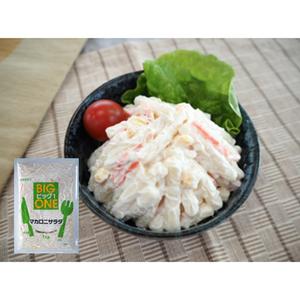 カネハツ Big1 マカロニサラダ〔1kg〕【業務用惣菜】