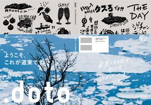 【公式特典ステッカー付】道東のアンオフィシャルガイドブック「.doto」(カバーD・流氷)