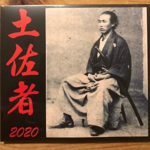 土佐者2020 / VA [2枚組CD]