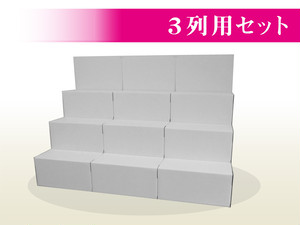 イベント展示棚・ダンボールひな壇 3列セット