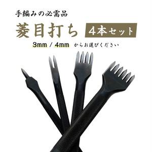 【工具】菱目打ち
