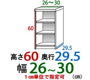 オーダーすき間収納幅26cm-30cm高さ60cm奥行き29.5cm