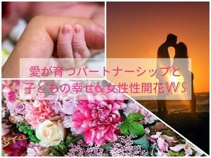 2019.6.4  愛が育つパートナーシップと子どもの幸せ&女性性開花WS