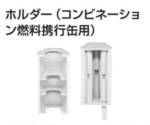 ホルダー(コンビネーション燃料携行缶用) 0126