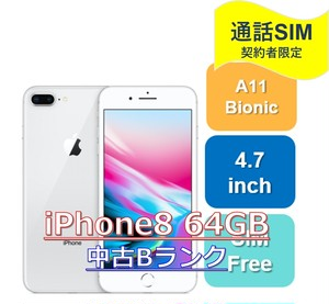【iPhone8 64GB】中古Bランク/日本版SIMフリー