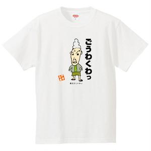 伊勢志摩おじやんおばやんTシャツ ごうわくわ