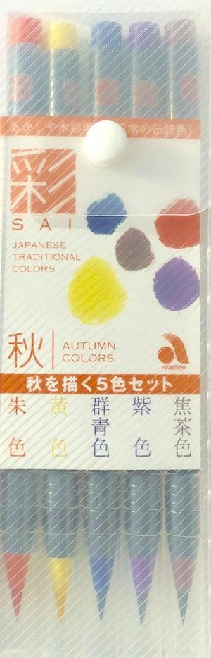 水彩毛筆 彩 「秋」5色セット