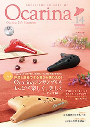 雑誌 Ocarina vol.14