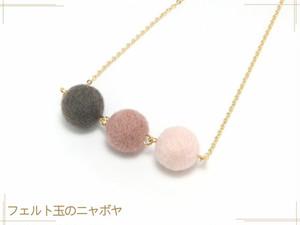 3玉ネックレス 大人のピンク(+チャコール)