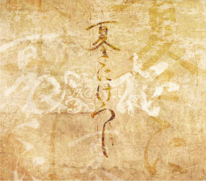 12th Single「夏きにけらし」