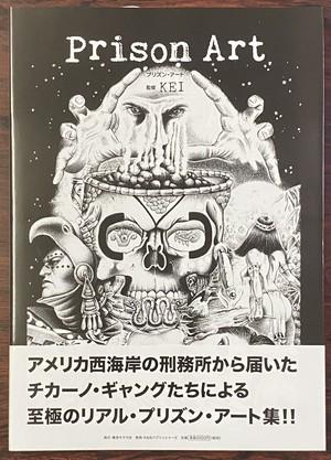 デッドストック残り2冊!KEIプロデュース『プリズン・アート』