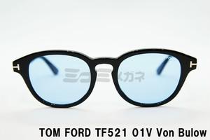 【正規取扱店】TOM FORD(トムフォード) TF521 01V Von Bulow ベストセラーサングラス