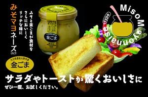 みそマヨネーズタイプ(金ごま味)