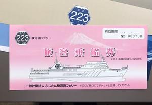 旅客乗船券
