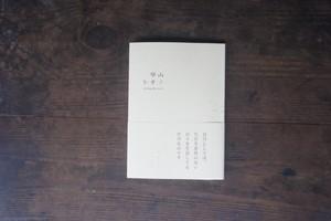 『山學ノオト』(エイチアンドエスカンパニー)