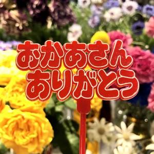 2021母の日おかあさんありがとう bouquet  or arrangement