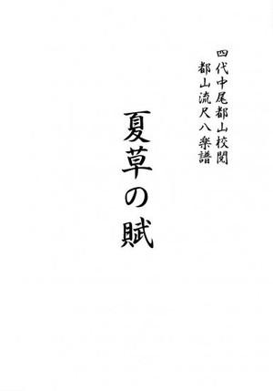 T32i470 夏草の賦(尺八/野村正峰/楽譜)