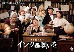 『インクに願いを』DVD