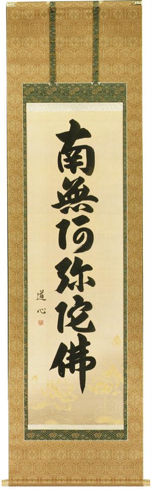 六字名号 藤沢道心 尺五立 A140