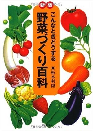 新版 こんなときどうする野菜づくり百科 (単行本)