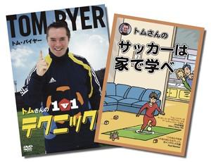 【今だけ!限定!】【お得な特別セット】トムさんの1v1テクニックス+トムさんのサッカーは家で学べ
