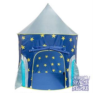 子供用 ロケットテント Space Play Tent