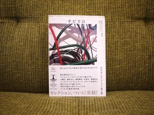 チビクロ【新本】