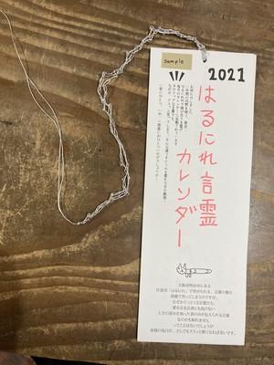 はるにれ言霊カレンダー2021