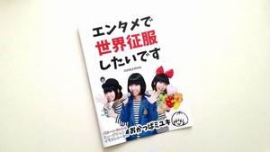 【活動紹介冊子】おかっぱミユキ「エンタメで世界征服したいです」初回限定版