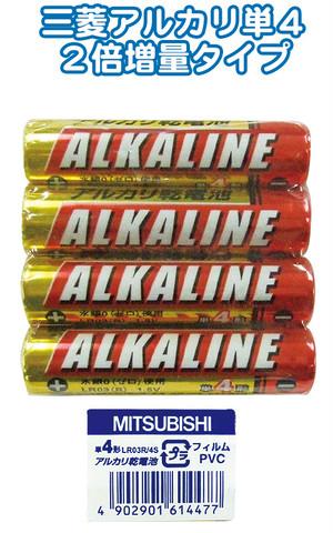 【まとめ買い=10個単位】でご注文下さい!(36-290)三菱アルカリ乾電池単4(4個入)LR03R/4S