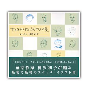 TOSHIKOらくがき帳