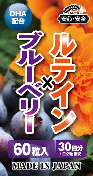 ミニサプリ ルテイン×ブルーベリー 60粒(30日分)