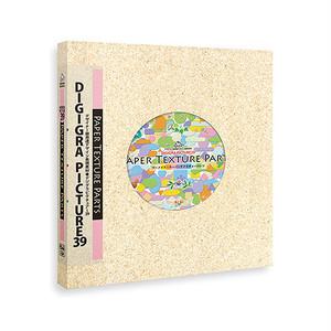 デザイン素材集 マーメード紙の質感がい〜ぃ!「マーメイド・ペーパーテクスチャーパーツ」