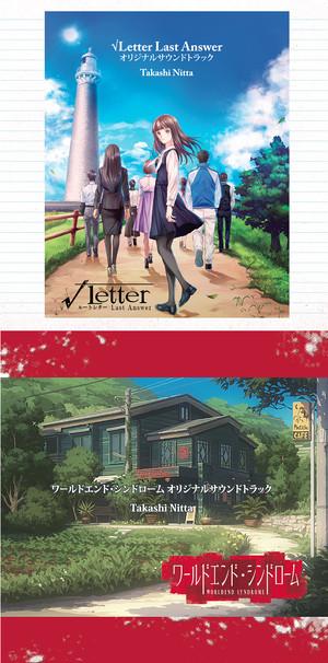 【セット購入で500円OFF】[√Letter Last Answer]&[ワールドエンド・シンドローム]サントラCDセット