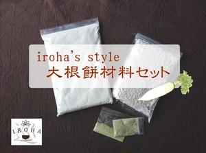 大根餅材料セット & 作成レシピ(電子書籍より抜粋分)