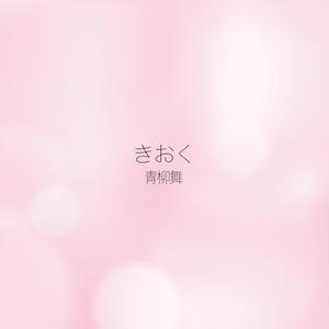 きおく(demo ver.) ※サイン付き