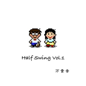 【Handmade CD】Half Swing Vol.1
