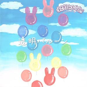 【販売終了】透明バルーン(デモCD)