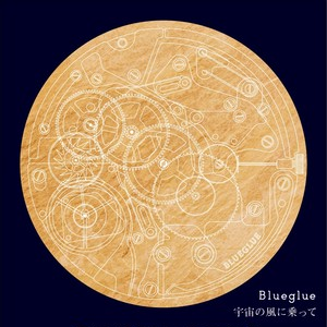 NewSingle「宇宙の風に乗って」