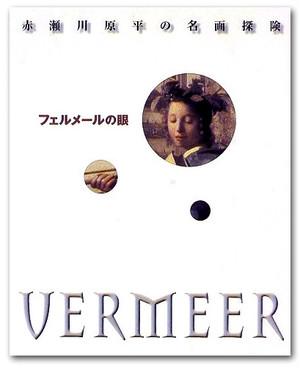 フェルメールの眼 | 赤瀬川原平 | 講談社 | 1998