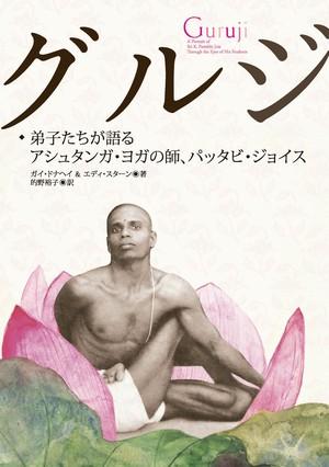 【書籍】グルジ -弟子たちが語るアシュタンガ・ヨガの師、パッタビ・ジョイス-