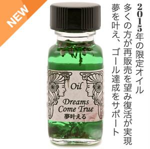復活!ドリームカムトゥルー メモリーオイル 夢を叶える 願い・夢を叶えチャンスを招く!