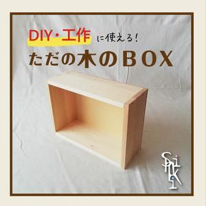 ムク木のただのBOX