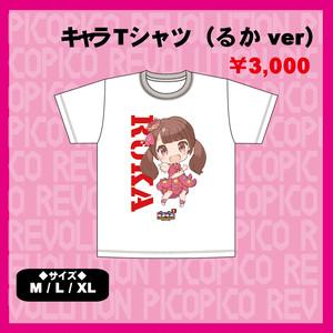 キャラTシャツ(るかver)