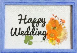 押し花メッセージアート【Happy Wedding】
