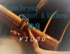 ポストカード付 投げ銭1000円