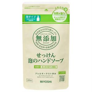 ミヨシ石鹸 無添加せっけん 泡のハンドソープ 詰替用(1個)