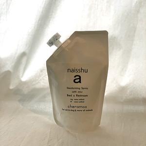 【再入荷しました!】*naisshu-a 500ml 詰替用:銀・プラチナ・水の除菌・抗菌効果のある消臭スプレー