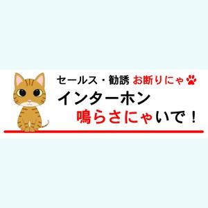 お役立ちステッカー【インターホン鳴らさにゃいで!】 17猫種対応