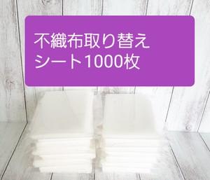 マスクインナー 1000枚